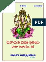 VinayakaChaviti