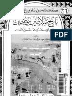 تاريخ سلاطين بني عثمان من أول نشأتهم حتي الآن
