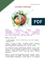 Tamil Romance Ragasiyangal