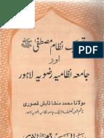 Tehreek Nizam e Mustafa Aur Jamai Nizamia