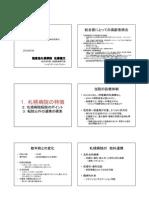 高齢者肺炎_公開用.pdf