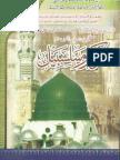 Kausar Wa Salsabeel Darood Wa Salam