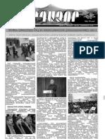 «Վարդաձոր» թերթ-  Թիվ 1 /105/ 31-ը  հունվարի 2013թ.