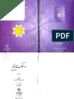 Shia Sunni - Taqabli Jaeza