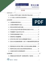 德恒资讯文摘.136
