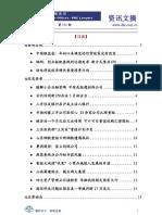 德恒资讯文摘.135