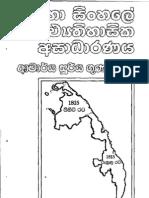 Maha Sinhale Asadaranaya by suriya gunasekara.