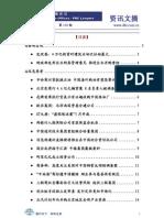 德恒资讯文摘.134期