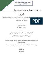 ساختار معماری محله ای در بافت های کویری ایران