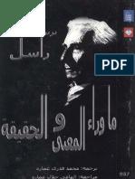 131-ما وراء المعنى والحقيقة-برتراند راسل