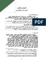 الدكتور/ حسن علي مجلي أجزاء من كتاب ((المحاكمة+ الطعن في الأحكام ))ء