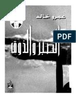 الصبر والذوق - للدكتور عمرو خالد