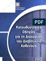 Κατευθυντήριες Οδηγίες για τη διαείριση του Διαβητικού Ασθενούς