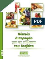 οδηγίες διατροφής για τη ρύθμιση του Διαβήτη
