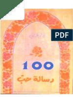 100 Risalet Hobb NIZAR 9ABBANI