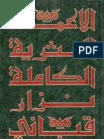 a3mal Nizar 9abbani Annatariya