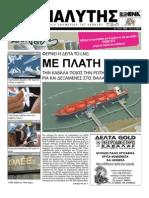 Εφημερίδα Αναλυτής 1-7-2013