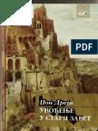 Dzon Drejn - Uvodjenje u Stari Zavet