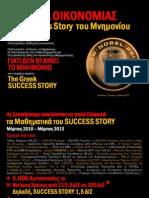 ΝΟΜΠΕΛ ΟΙΚΟΝΟΜΙΑΣ ΣΤΟ SUCCESS STORY ΤΟΥ ΜΝΗΜΟΝΙΟΥ