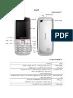 Intelligent C3033 User Guide Hebrew