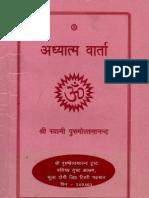 Adhyatmik Varta