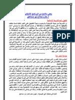 برنامج حازم صلاح أبو اسماعيل