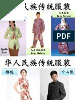 马来民族传统服装