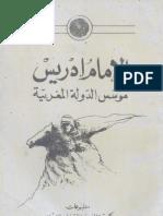 الإمام إدريس مؤسس الدولة المغربية - علال الفاسي - عبد الهادي التازي - محمد المنوني - عبد الله كنون