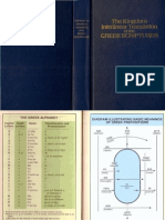 Kingdom Interlinear Translation of the Greek Scriptures (1985)