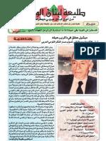 طليعة لبنان حزيران  2013 (1).pdf