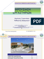 Τμήμα Ηλεκτρολόγων Μηχανικών Τ.Ε. ΤΕΙ Δυτικής Μακεδονίας (Κοζάνη)