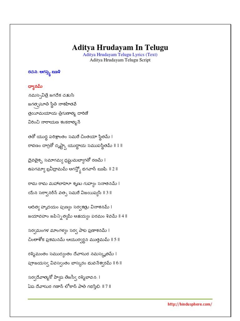 aditya hrudayam in telugu pdf