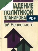 Гай Бенвенисте - Овладение политикой планирования