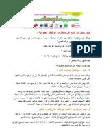 Commentreussirauconcours-Arabe