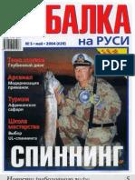 Рыбалка на Руси 2004'05