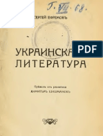 Сергей Ефремовъ - Украинската литература