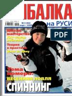 Рыбалка на Руси 2008'03