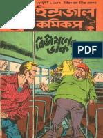 Bengali Indrajal Comics-V20N26 - Bibhisoner Dak