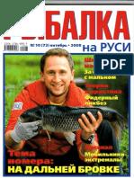 Рыбалка на Руси 2008'10
