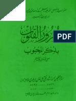 Suroor-ul-Quloob by Mufti Naqi Ali khan