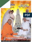 Samyakgyan Jaunary-2012
