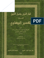 Tafseer Al-Baizaavi 1