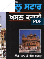 Operation blue star by K S Brar.