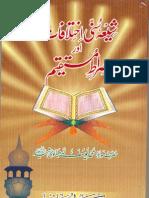 Shia Sunni Ikhtilafat Aur Sirate Mustaqeem