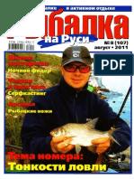 Рыбалка на Руси 2011'08