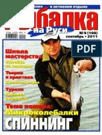 Рыбалка на Руси 2011'09