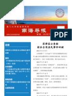 《南海导报》Vol.1 No.7 (2013年7月1日)