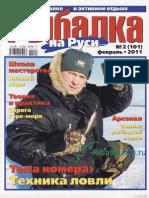 Рыбалка на Руси 2011'02