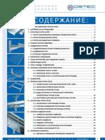 Lotki Catalog