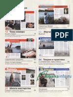 Рыбалка на Руси 2011'06